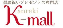 還暦祝いプレゼントの専門店 Kanreki-MALL